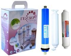 Купить Комплект для обратного осмоса №908 за 3 750 руб. в Одессе, фото, отзывы